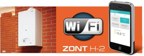 WiFi термостат Zont H2